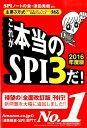 これが本当のSPI3だ!(2016年度版) [ SPIノートの会 ]