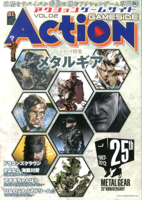 アクションゲームサイド(vol.02)...:book:16490274