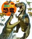 ┃ 恐竜 ┃ [堅牢版] (講談社の動く図鑑MOVE) [ 講談社 ]