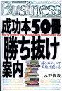 成功本50冊「勝ち抜け」案内 (Kobunsha paperbacks business) [ 水野俊哉 ]