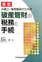 弁護士 事務職員のための破産管財の税務と手続新版 横田寛