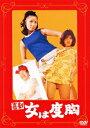 あの頃映画 松竹DVDコレクション 喜劇 女は度胸 [ 倍賞美津子 ]