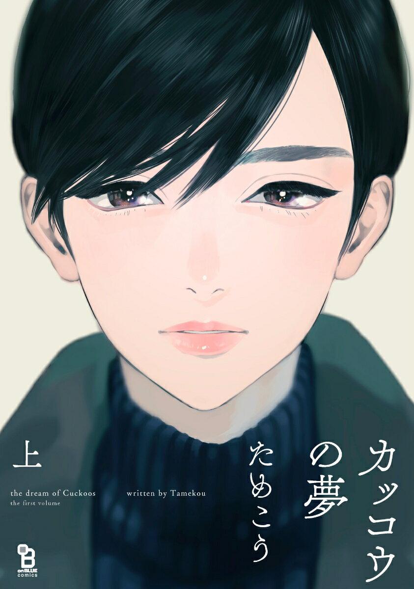 カッコウの夢 上 (on BLUEコミックス) [ ためこう ]