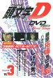 ショッピングメモリアルDVD DVD>メモリアルDVDマガジン頭文字D First Stage Dash編(3)