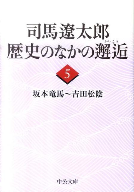 司馬遼太郎歴史のなかの邂逅(5) 坂本竜馬〜吉田...の商品画像