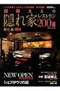 東京大人の隠れ家レストラン200選(2015年版) 二人の晩餐にふさわしい店を厳選 (Saita mook)