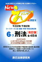 Newえんしゅう本(6)改訂版 司法試験/予備試験 ロースクール入試・進級・卒業/ 刑