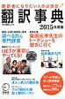 翻訳事典(2015年度版)