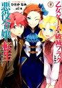 乙女ゲームの破滅フラグしかない悪役令嬢に転生してしまった・・・(3) (IDコミックス ZERO-SUMコミックス)