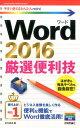 Word 2016厳選便利技 (今すぐ使えるかんたんmini) [ Ayura ]