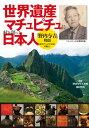 世界遺産マチュピチュに村を創った日本人 「野内与吉」物語 [ 野内 セサル 良郎 ]