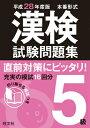 漢検試験問題集(5級 〔平成28年度版〕) [ 旺文社 ]