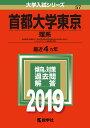 首都大学東京(理系)(2019) (大学入試シリーズ)