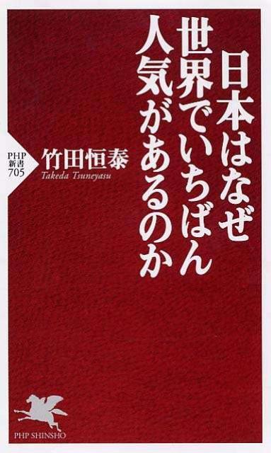 日本はなぜ世界でいちばん人気があるのか [ 竹田恒泰 ]...:book:14082132