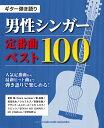 ギター弾き語り 男性シンガー 定番曲 ベスト100