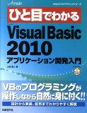 ひと目でわかるMicrosoft Visual Basic 2010アプリケーシ [ 上岡勇人 ]