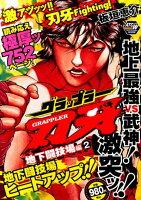 グラップラー刃牙地下闘技場編(2)