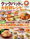 クックパッドの大好評レシピ(Winter&Spring) [ クックパッド株式会社 ]