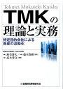 TMKの理論と実務 [ 高木秀文 ]