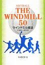 ウインドミル50 ソフトボール ウインドミル投法(1962〜...
