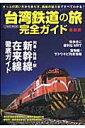 台湾鉄道の旅完全ガイド最新版