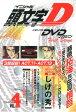 ショッピングメモリアルDVD DVD>メモリアルDVDマガジン頭文字D First Stage(4(Dash編)) [ しげの秀一 ]
