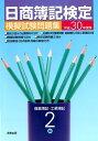 平成30年度版 日商簿記検定模擬試験問題集2級商業簿記・工業簿記 [ 実教出版企画開発部 ]