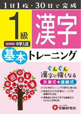 小学基本トレーニング漢字(1級(中学入試)) [ 小学教育研究会 ]
