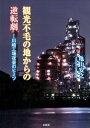 観光不毛の地からの逆転劇 川崎工場夜景のヒミツ (文芸社セレクション) [ 亀山安之 ]