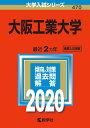 大阪工業大学 2020年版;No.470 (大学入試シリーズ) [ 教学社編集部 ]