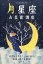 月星座占星術講座 月で知るあなたの心と体の未来と夢の成就法 [ 松村潔 ]