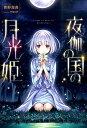 夜伽の国の月光姫 [ 青野海鳥 ]
