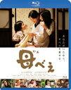 母べえ【Blu-ray】 [ 吉永小百合 ]