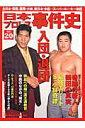 日本プロレス事件史(vol.20)