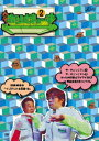 ホリさまぁ〜ず Vol.2 [ さまぁ〜ず ]