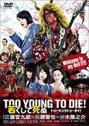 【予約】TOO YOUNG TO DIE! 若くして死ぬ