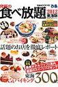 究極の食べ放題(東海版 2012) 東海人気バイキング300軒! (ぴあmook中部)