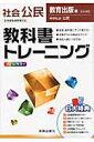 教科書トレーニング教育出版版中学社会公民完全準拠 社会公民