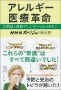 アレルギー医療革命 [ 日本放送協会 ]