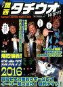 関西タチウオNight!(2016)