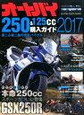 オートバイ250&125cc購入ガイド(2017)