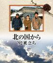 北の国から 92'巣立ち【Blu-ray】 [ 田中邦衛 ]