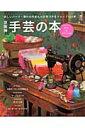 京阪神手芸の本 [ 京阪神エルマガジン社 ]
