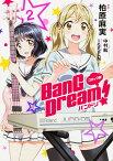 コミック版 BanG Dream! バンドリ 2 [ 柏原麻実 ]