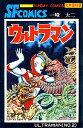 ウルトラマン(第2巻) (サンデーコミックス) [ 円谷プロダクション ]
