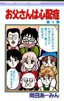 お父さんは心配症(4) (りぼんマスコットコミックス) [ <strong>岡田あーみん</strong> ]