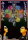 仏像ロケ隊がゆく 見仏記7 (角川文庫) [ いとう せいこう ]