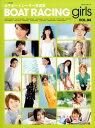 BOAT RACING girls(vol.4) (サンエイムック) [ 四十物義輝 ]