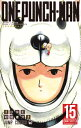 ワンパンマン 15 (ジャンプコミックス) [ 村田 雄介 ...