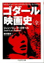 ゴダール映画史 (ちくま学芸文庫) [ ジャン・リュック・ゴダール ]
